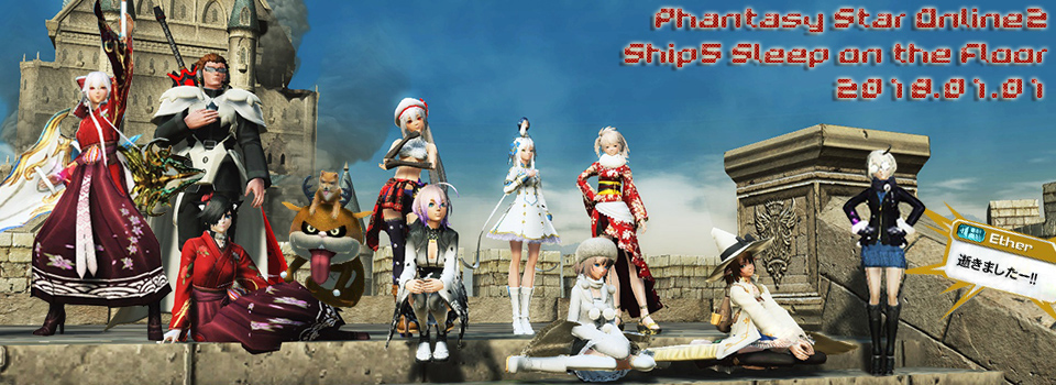 PSO2 Ship5 すり≒ふろ チームサイト
